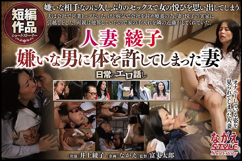 NSSTL-022 japanese porn hd Married Woman Ayako: A Wife Giving Over Her Body To A Younger Man: Ayako Inoue