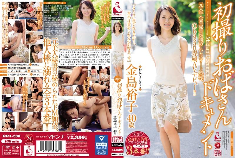 OBA-298 hot jav First Time Shooting: Madam Document Hiroko Kaneshima