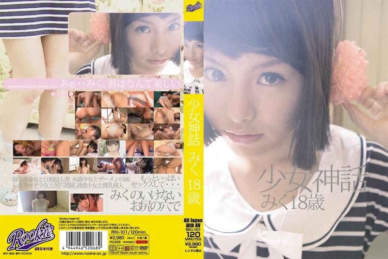 RKI-101 porn asian The Legend of Miku the 18 Year Old Slut Next Door
