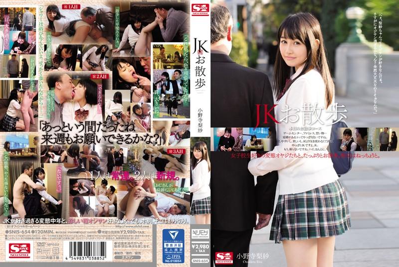 SNIS-654 jav guru Schoolgirl Stroll Risa Onodera