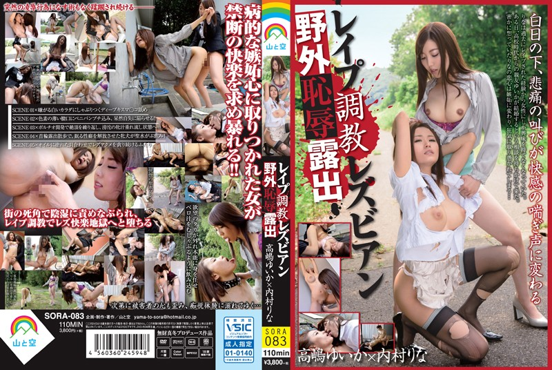 SORA-083 javxxx Rape Training Lesbian Outdoor Exhibitionism Of Shame Yuika Takashima X Rina Uchimura