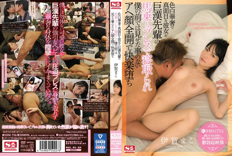 SSNI-736 japan av Mako Iga My Serious, Light-Skinned Girlfriend Gets Fucked By Her Colleague With A Big Cock, And He Makes Her