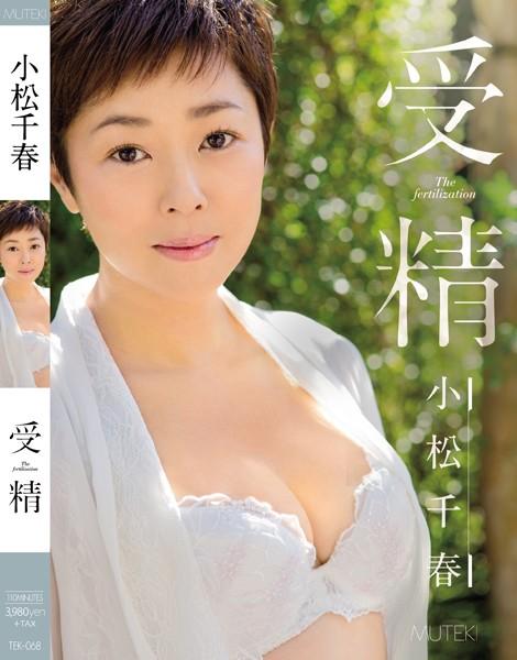 TEK-068 streaming sex movies Insemination – Chiharu Komatsu