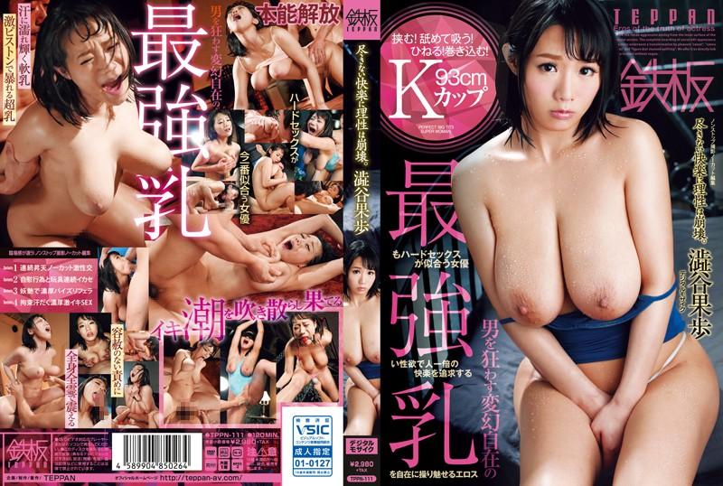 TPPN-111 xxx movie Her Mind Destroyed With Endless Pleasure. Kaho Shibuya