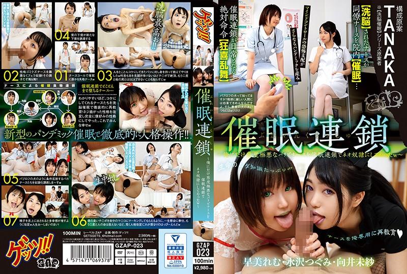GZAP-023 javgo Remu Hayami Misa Mukai Brain Crush: H*******m Event: I Made This Horrendous Party-loving Nurse Into My Very Own Obedient