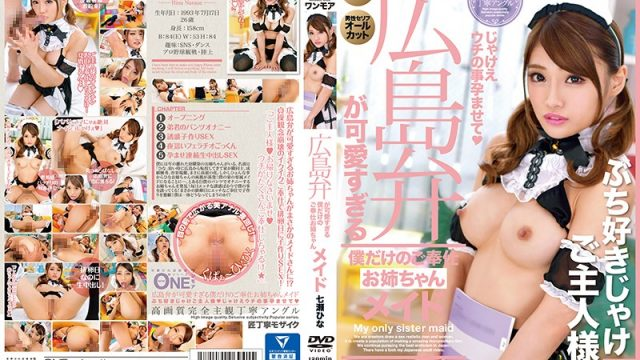 ONEZ-232 jav watch My Very Own Personal Maid Who Speaks In The Super Cute Hiroshima Dialect Hina Nanase
