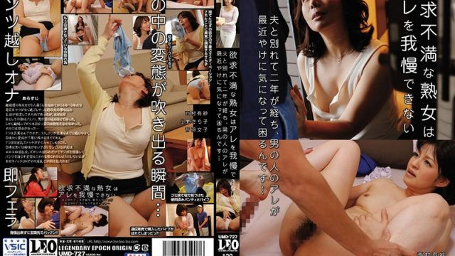 UMD-727  Lusty Older Woman Separated From Her Husband For Two Years Can't Stop Thinking About Men's Cocks…