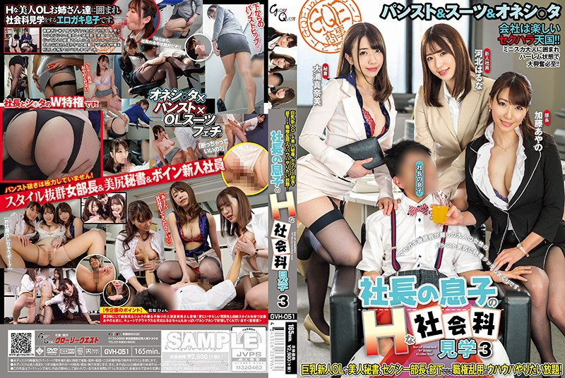 GVH-051 porn xxx A Sexy Field Trip With The Boss's Son 3