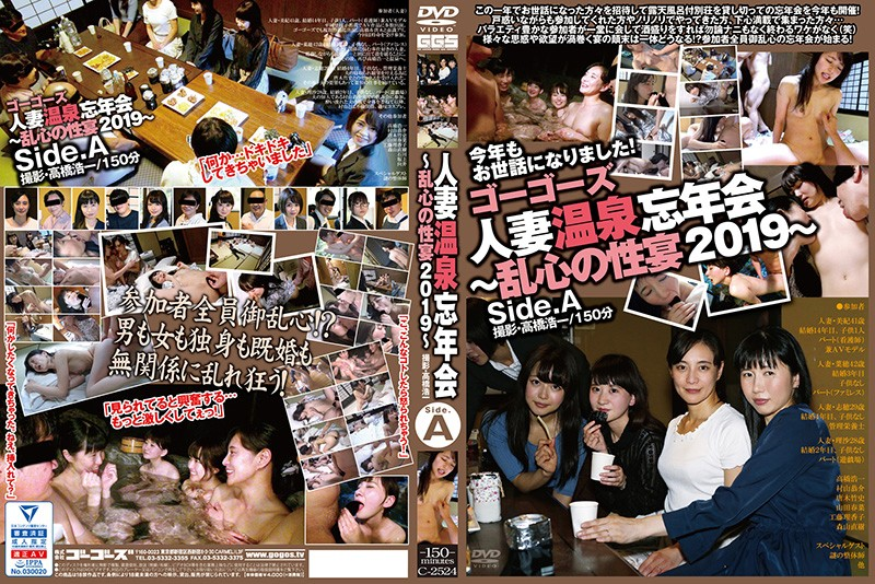 C-2524 jav watch online Gogo's – Married Woman Hot Spring Party – A Sexy Farewell To 2019 – Side.A