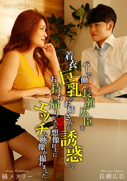GRCH-363  Meari Tachibana Hiroomi Nagase Meets A Woman With Big Tits At The Bar Where He Works – She Seduces Him And Takes Him