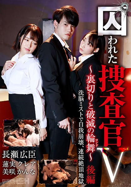 GRCH-370 jav sex Kurea Hasumi Kanna Misaki Trapped Investigator V: Rondo Of Betrayal And Destruction Part II – Using Brainwashing Mist To