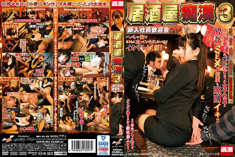 NHDTB-394 jav hd streaming Pub Slut 3, New Employee Welcome Party Special