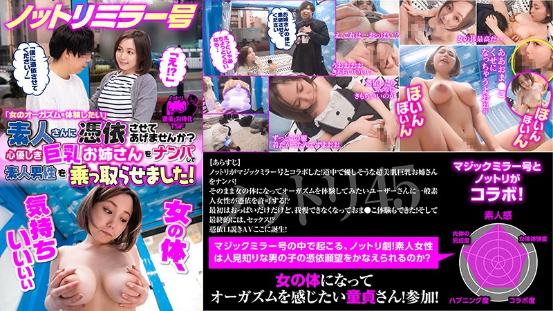 """NTTR-045 jav.com Stolen Mirror Number: """"I Want To Experience A Woman's Orgasm"""" Won't You Possess An Amateur's Body?"""