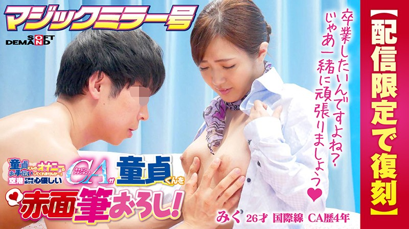 """SDFK-023  Magic Mirror Number: """"Won't You Help A Cherry Boy Out With His Masturbation?"""" – Kind-Hearted Cabin"""