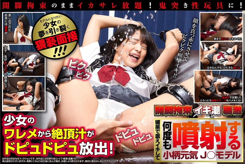 SHN-045 best free hd porn Tied Up With Her Legs Spread Out Furious Cum Squirts An Tiny And Cheerful, Slender JK Model Who