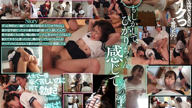 STARS-225 jav hd free The Girl I Love Who Helped Me Out Is Getting Fucked By Jocks, But… Hikari Aozora
