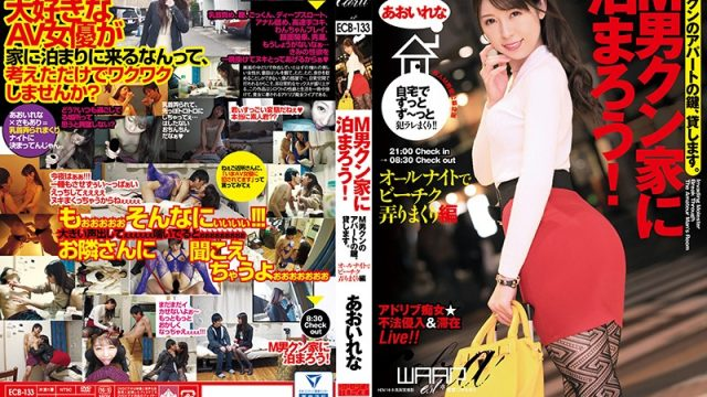 ECB-133 jav watch online Staying Over at a Shy Man's House! Rena Aoi