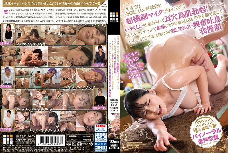 DOKS-513 jav movies Ryo Kitakata Kayo Iwasawa I Got Breathing Sounds That You Can't Hear At All With Just Your Ears On Mic, And It Was So Dirty