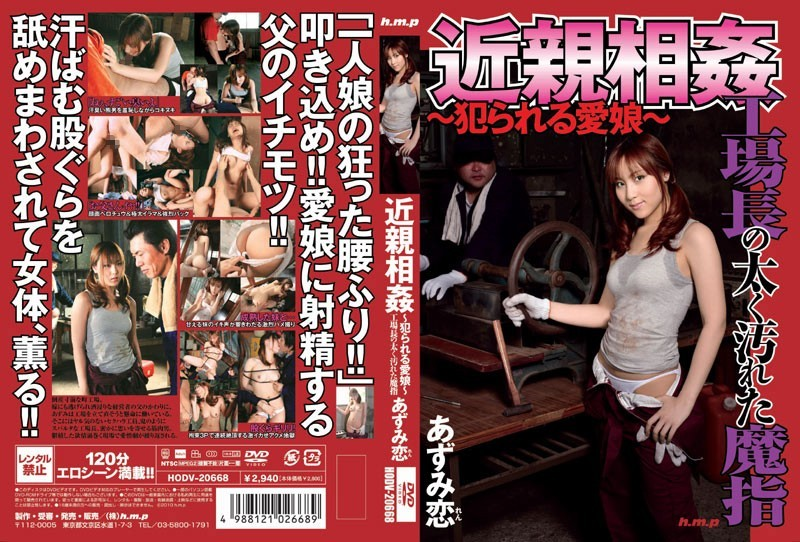 HODV-20668 javgo Ren Azumi Fakecest: Violating My Beloved Daughter – This Factory Manager Father Has Thick Dirty Evil Fingers –