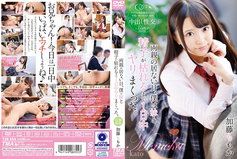 T28-554 jjgirls Momoka Kato While Our Parents Were Away, My Little Sister And I Spent The Whole Day Fucking Until My Dick Went