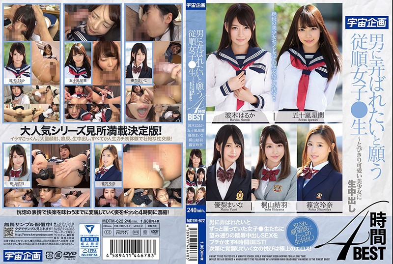 MDTM-622 jav hd Haruka Namiki Reina Shinomiya Submissive Female S*****t Begs To Be Played With – Top Grade Cute Beauty Gets A Hot Load Inside Her