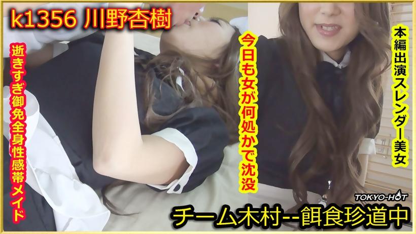 Tokyo Hot k1356 asian porn video Go Hunting!— Anju Kawano