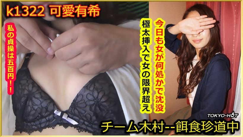 Tokyo Hot k1322 javgo Go Hunting!— Yuki Kawai