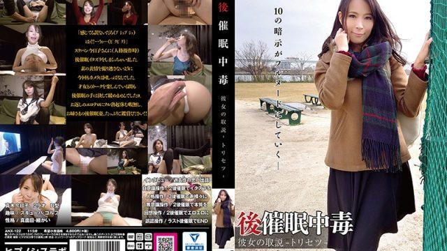 ANX-122 javguru Suggestion Addiction – Instructions For A Woman – Kyoko Maki