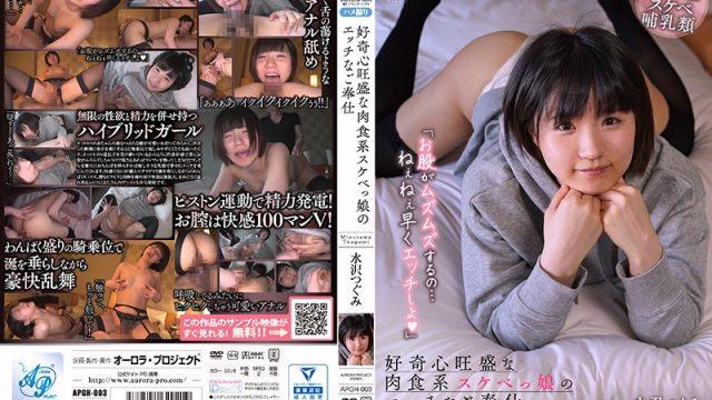 APGH-003 javmovie Sexual Services From A Curious Carnivorous Slut – Tsugumi Mizusawa