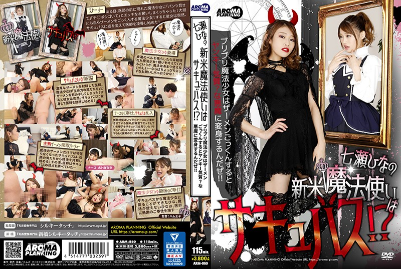 ARM-860 jav me Maina Miura Hina Nanase Hina Nanase , A Witch-In-Training, Turned Out To Be A Succubus?! When This Grouchy Magical Girl