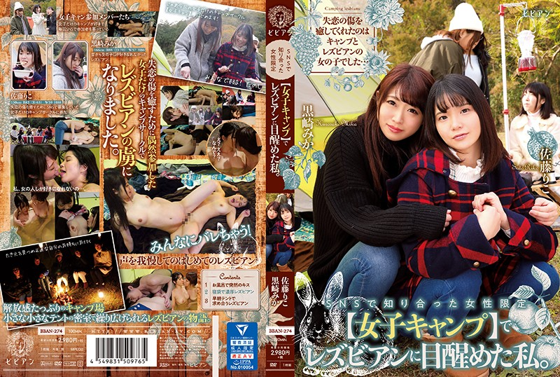 BBAN-274 xxx jav Mika Kurosaki Riko Sato Girls We Met On Social Media Only I Awakened To The Pleasures Of The Lesbian Series At This Girls'