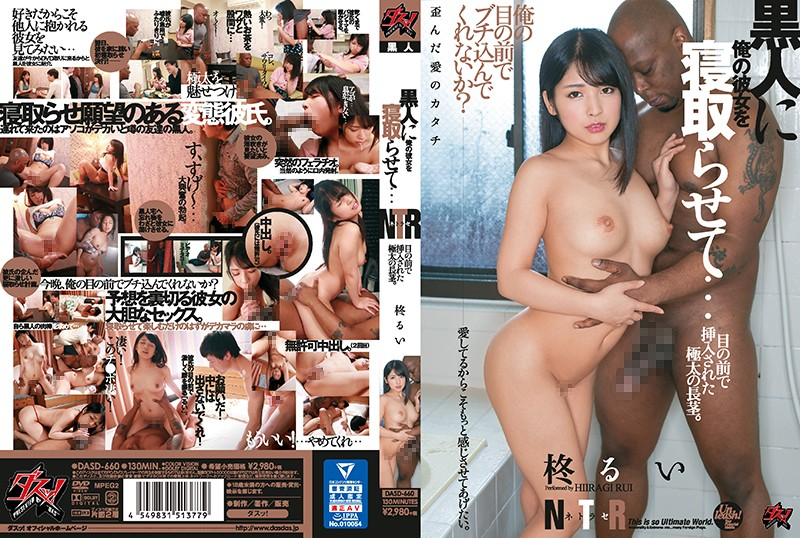 DASD-660 japanese hd porn I Got My Girlfriend Cucked By A Black Guy. I Watched Her Get Penetrated By His Huge Cock. Rui Hiragi