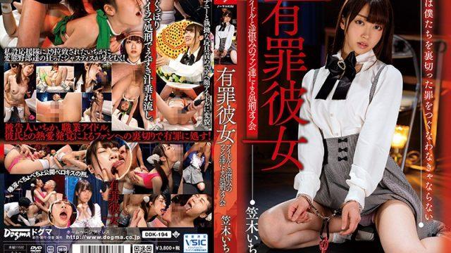 DDK-194 javguru A Guilty Girlfriend An Idol And Her Angry Fans In A Shameful Offline Meetup Ichika Kasagi