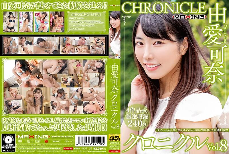 MXSPS-646 asianporn Kana Yume Chronicle vol. 8