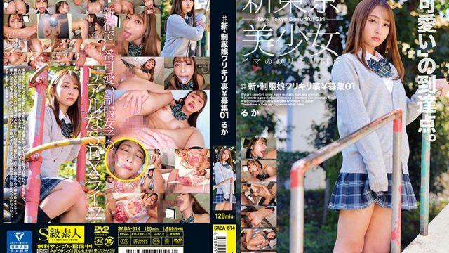 SABA-614 jav xxx #New – Girls In Uniform Have Sex For Money 01 – Ruka