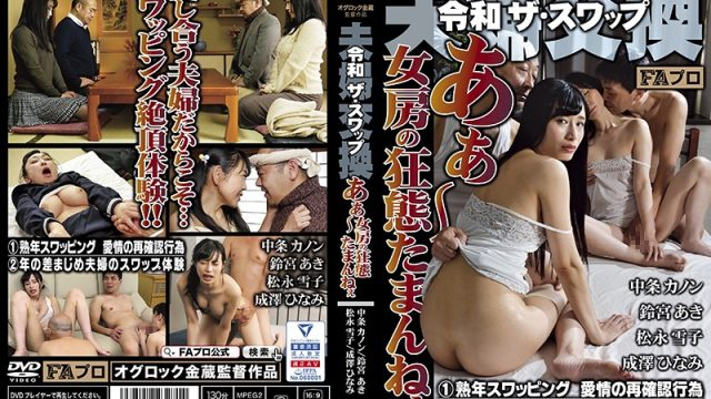 HOKS-071 japanese porn movie Reiwa Partner Swapping – I Love Watching My Wife Get Fucked