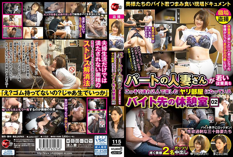 JJAA-027 jav.me A Married Woman Takes An Employee Into The Break Room At Her Part Time Job For Some Private Fun 02