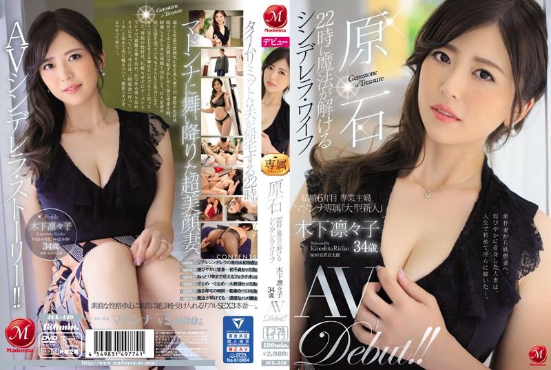 JUL-149 free streaming porn Raw – The Spell Is Broken At 10pm For This Cinderella Wife – Ririko Kinoshita, 34yo, Porno Debut