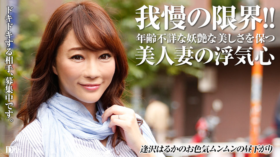 Pacopacomama 052617_001 Haruka Aizawa 出会い系にはまった淫乱妻