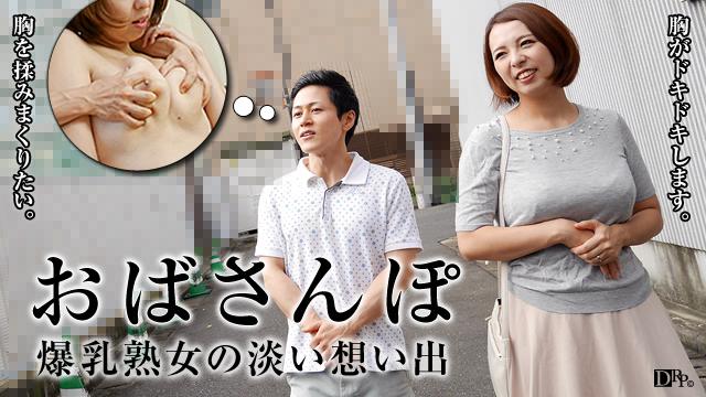 Pacopacomama 052716_093 Erika Mizumoto おばさんぽ 〜Hカップ熟女の想い出〜