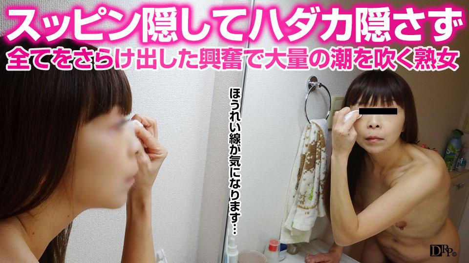 Pacopacomama 041317_063 Nozomi Kawase スッピン熟女 〜四十路のほうれい線〜