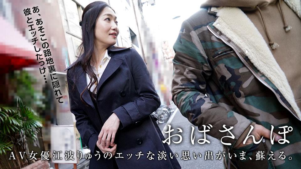 Pacopacomama 010618_204 Ryu Enami おばさんぽ 〜江波りゅうの遠い記憶〜