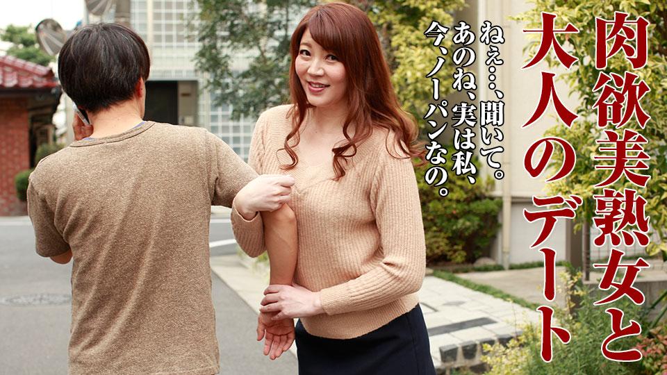 Pacopacomama 102017_162 Sakura Kaduki 人妻デート 〜性欲旺盛なノーパン痴熟女〜