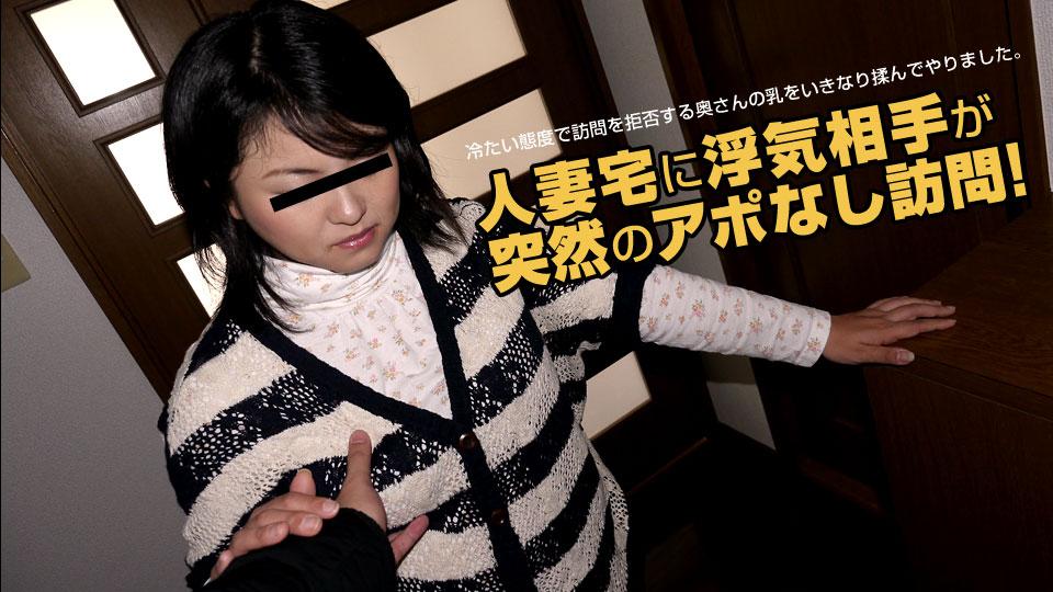 Pacopacomama 100917_156 Shiori Miyata 人妻自宅ハメ 〜地方まで追いかけて〜