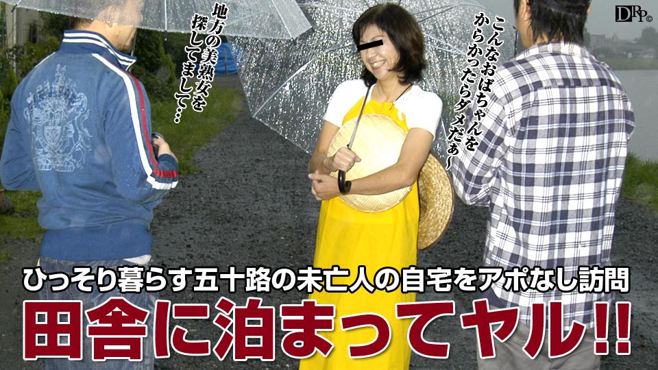 Pacopacomama 020717_022 Hisako Miwa  田舎�明る�農�熟女