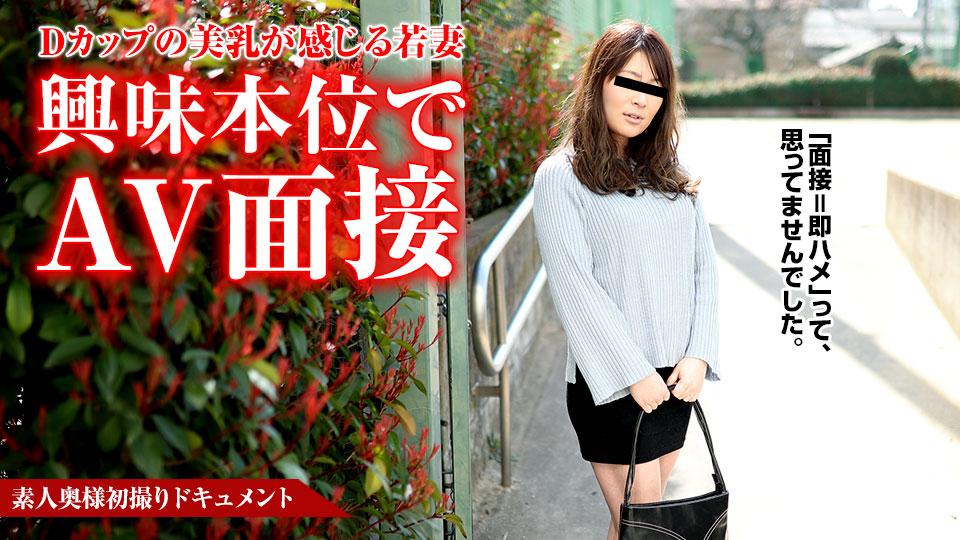 Pacopacomama 012618_213 Kasumi Okamura 素人奥様初撮りドキュメント 57 岡村香澄