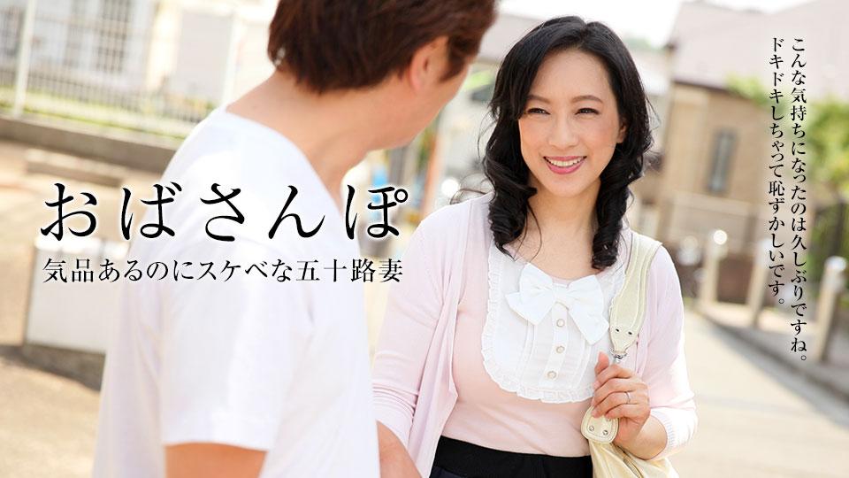 Pacopacomama 010118_199 Keiko Hattori おばさんぽ 〜美熟女と地元を思い出散歩〜