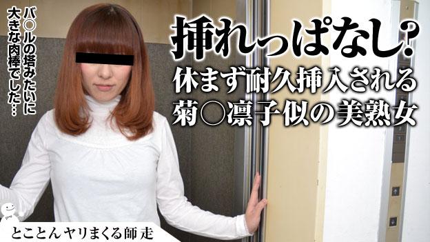 Pacopacomama 121215_548 Haruka Matsushima ハリウッド女優似の熟女ととことんヤリまくる