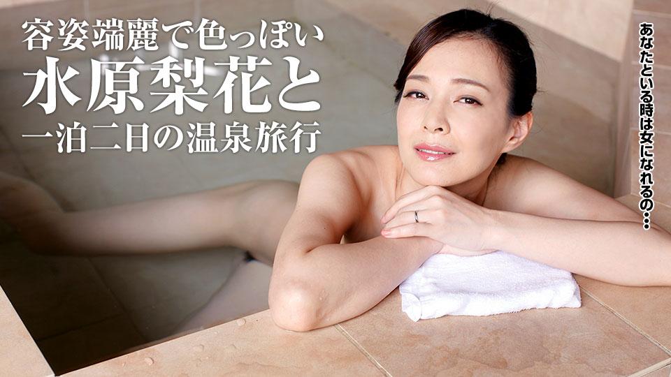 Pacopacomama 010118_196 Rinka Mizuhara 露出温泉�倫旅行 44