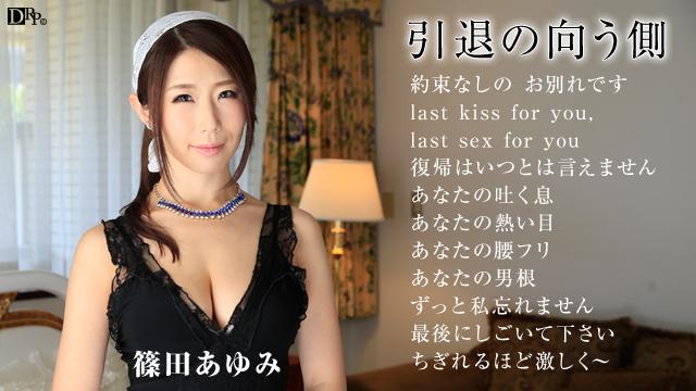 Pacopacomama 070616_002 Ayumi Shinoda さようなら…普通のおばさんに戻ります 120分